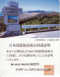 日本国道最高地点到達証明