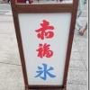 お伊勢旅行1日目(10/1(日))その2