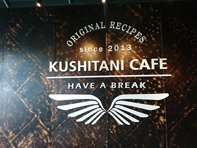 Kushitani cafeで朝食を#touring #バイクツーリング