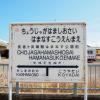 今年初のお泊まりツーリング(2/26(日))