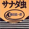 獅子身中のサナダ虫 | 藤田 紘一郎 |本 | 通販 | Amazon