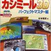 カシミール3D パーフェクトマスター編(Windows対応)―山と風景を楽しむ地図ナビゲー