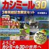 カシミール3D 3巻完結記念セット | 杉本 智彦 |本 | 通販 | Amazon