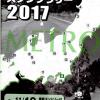 BMW首都圏 道の駅スタンプラリー 2017